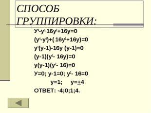 СПОСОБ ГРУППИРОВКИ: У4-у3_16у2+16у=0 (у4-у3)+(_16у2+16у)=0 у3(у-1)-16у (у-1)=