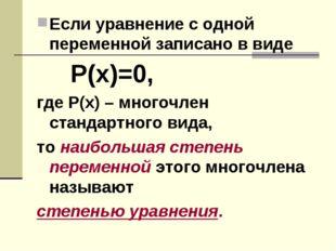 Если уравнение с одной переменной записано в виде Р(х)=0, где Р(х) – многоч