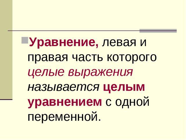 Уравнение, левая и правая часть которого целые выражения называется целым ура...