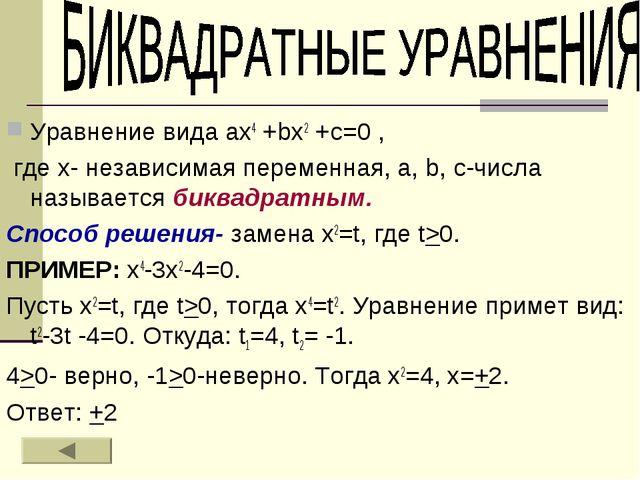 Уравнение вида ах4 +bх2 +с=0 , где х- независимая переменная, а, b, с-числа н...