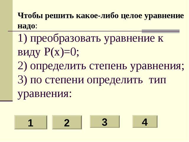 Чтобы решить какое-либо целое уравнение надо: 1) преобразовать уравнение к ви...
