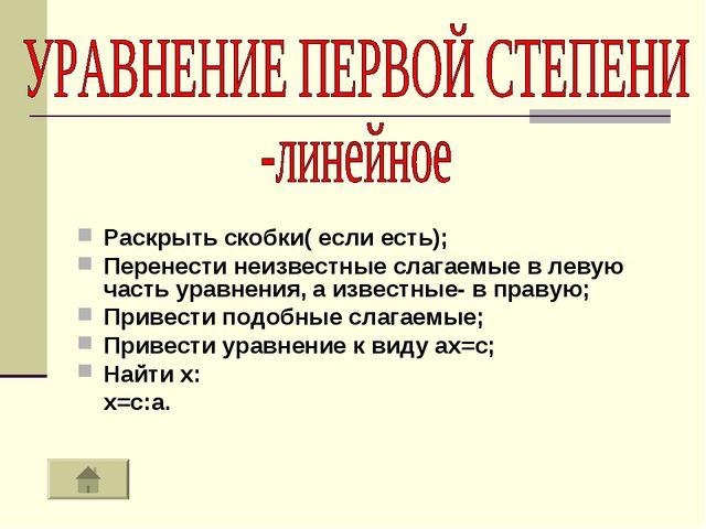 Раскрыть скобки( если есть); Перенести неизвестные слагаемые в левую часть ур...