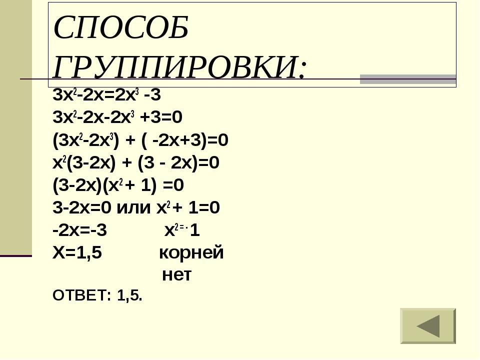 СПОСОБ ГРУППИРОВКИ: 3х2-2х=2х3 -3 3х2-2х-2х3 +3=0 (3х2-2х3) + ( -2х+3)=0 х2(3...