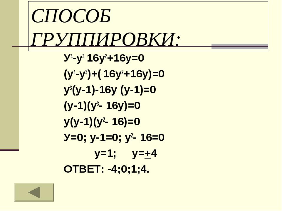СПОСОБ ГРУППИРОВКИ: У4-у3_16у2+16у=0 (у4-у3)+(_16у2+16у)=0 у3(у-1)-16у (у-1)=...