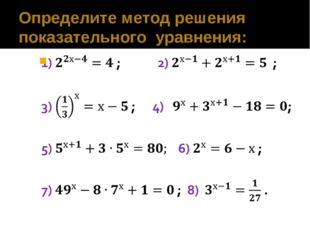 Определите метод решения показательного уравнения: