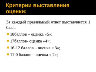 Критерии выставления оценки: За каждый правильный ответ выставляется 1 балл.