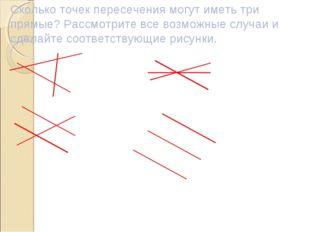Сколько точек пересечения могут иметь три прямые? Рассмотрите все возможные с