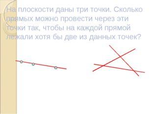 На плоскости даны три точки. Сколько прямых можно провести через эти точки та