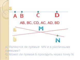 AB, BC, CD, AC, AD, BD а) Являются ли прямые MN и а различными прямыми? б) Мо