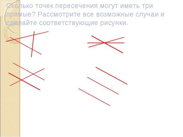 Сколько точек пересечения могут иметь три прямые? Рассмотрите все возможные с...