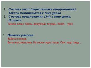 1.Составь текст (перестановка предложений). Тексты подбираются к теме урока