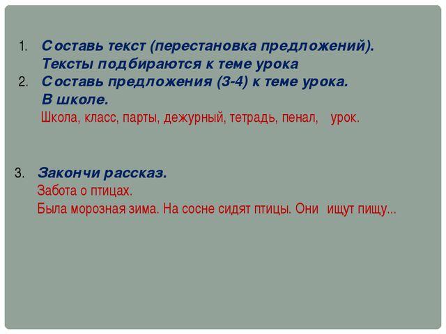 1.Составь текст (перестановка предложений). Тексты подбираются к теме урока...