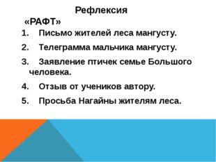 Рефлексия «РАФТ» 1.Письмо жителей леса мангусту. 2.Телеграмма мальчика ман