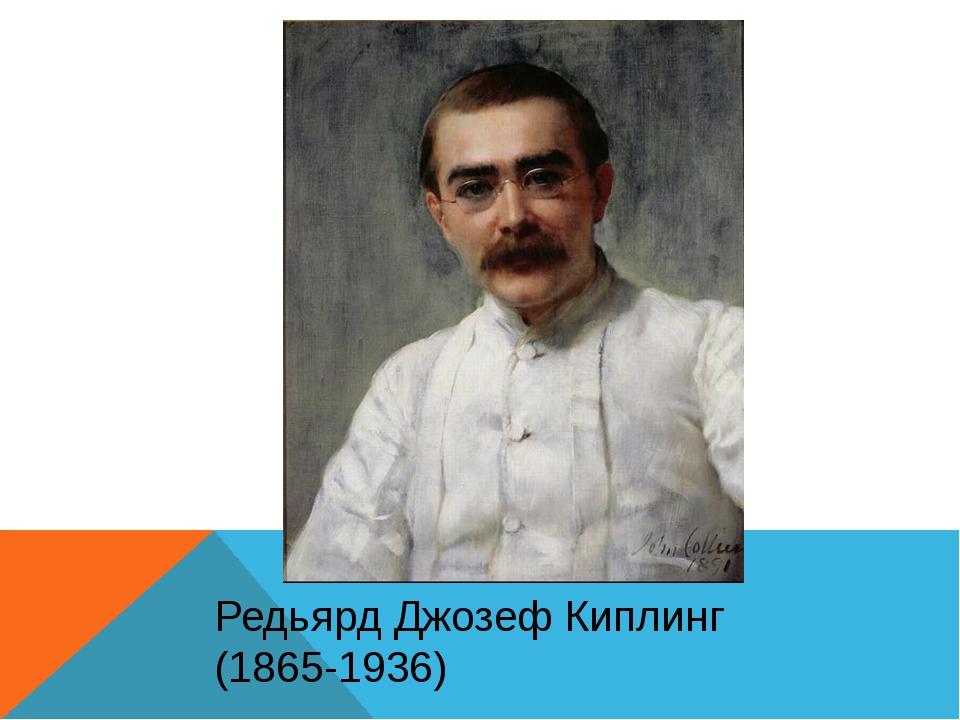 Редьярд Джозеф Киплинг (1865-1936)