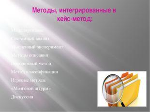Методы, интегрированные в кейс-метод: Моделирование Системный анализ Мысленны
