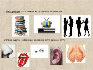 Органы чувств – обоняние, осязание, вкус, зрение, слух Информации - это знани