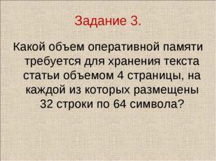 Задание 3. Какой объем оперативной памяти требуется для хранения текста стать