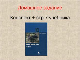 Домашнее задание Конспект + стр.7 учебника