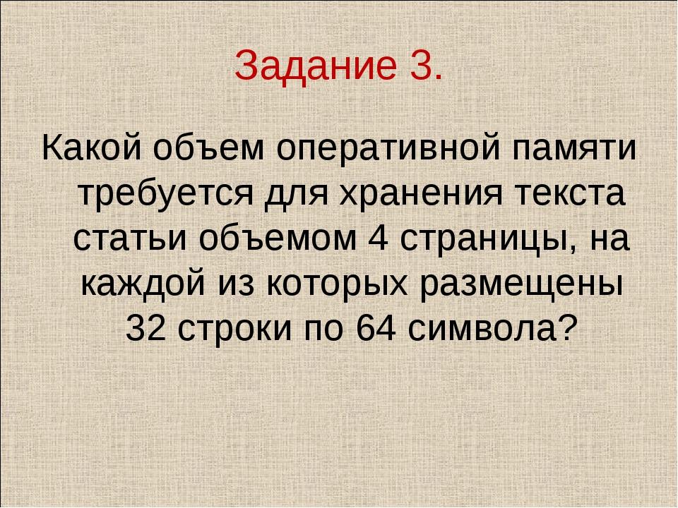 Задание 3. Какой объем оперативной памяти требуется для хранения текста стать...
