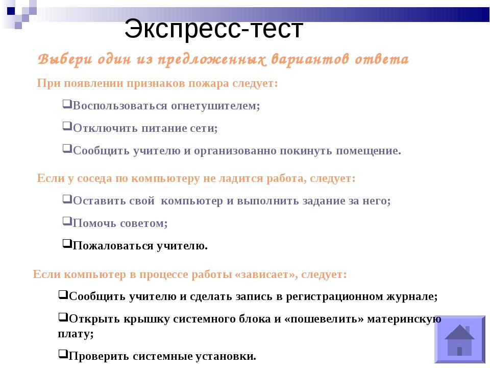 Экспресс-тест Выбери один из предложенных вариантов ответа При появлении приз...