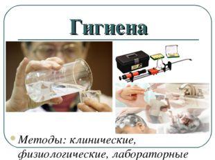 Гигиена Методы: клинические, физиологические, лабораторные