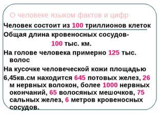 О человеке языком фактов и цифр Человек состоит из 100 триллионов клеток Обща