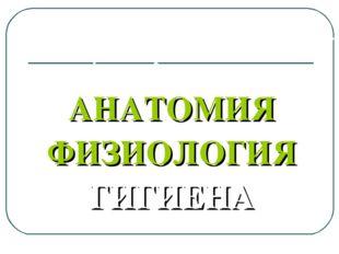 Глава 1. Организм человека. Общий обзор. § 1. Науки об организме человека АНА
