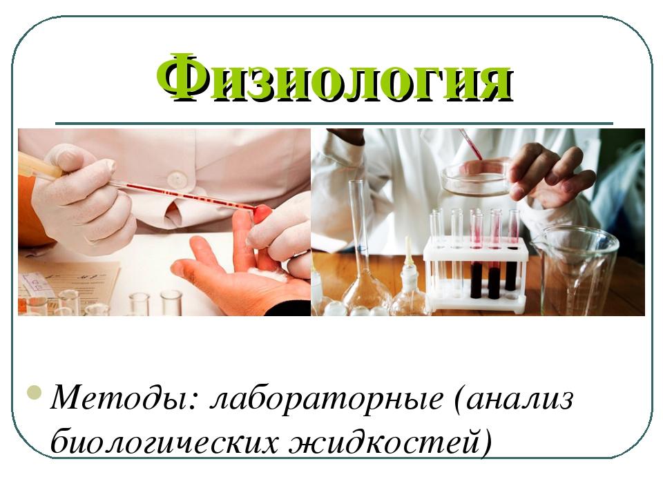Физиология Методы: лабораторные (анализ биологических жидкостей)
