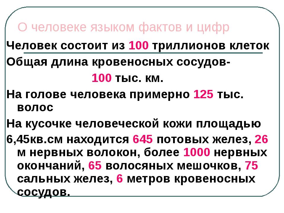 О человеке языком фактов и цифр Человек состоит из 100 триллионов клеток Обща...