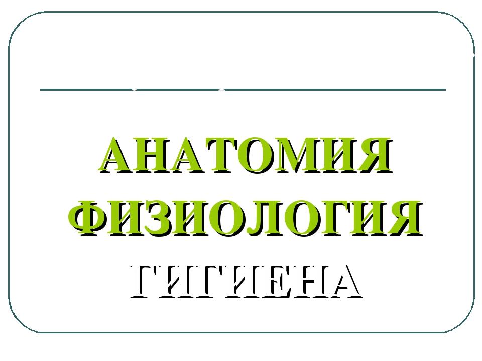 Глава 1. Организм человека. Общий обзор. § 1. Науки об организме человека АНА...
