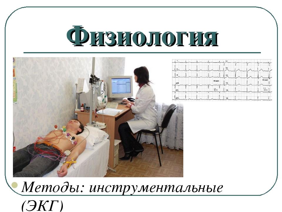 Физиология Методы: инструментальные (ЭКГ)