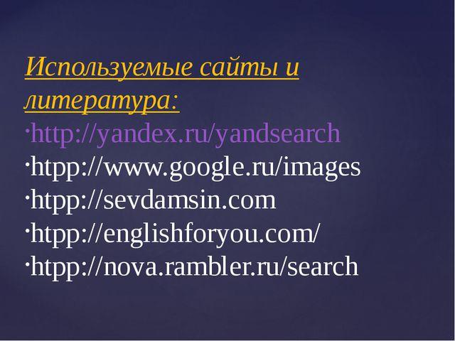 Используемые сайты и литература: http://yandex.ru/yandsearch htpp://www.googl...