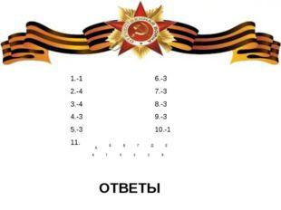 1.-16.-3 2.-47.-3 3.-48.-3 4.-39.-3 5.-310.-1 11. ОТВЕТЫ АБВ