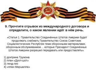 9. Прочтите отрывок из международного договора и определите, о каком явлении