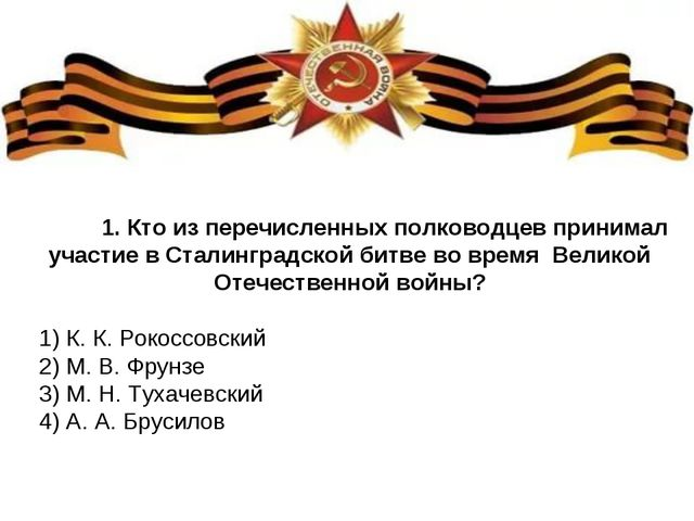 1. Кто из перечисленных полководцев принимал участие в Сталинградской битве...