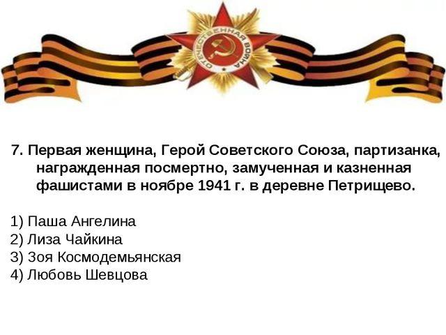 7.Первая женщина, Герой Советского Союза, партизанка, награжденная посмертно...