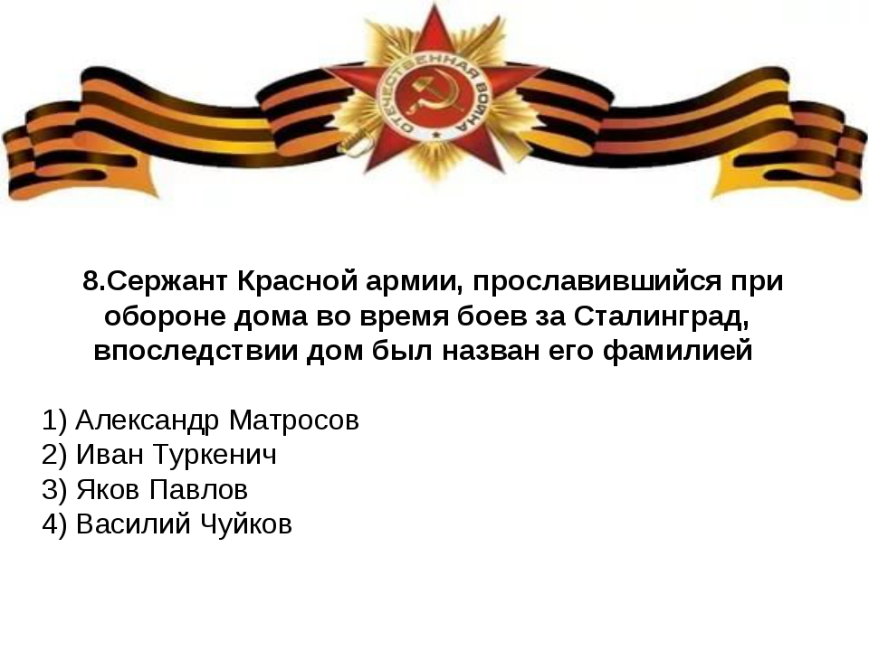 8.Сержант Красной армии, прославившийся при обороне дома во время боев за Ста...