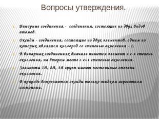 Вопросы утверждения. Бинарные соединения - соединения, состоящие из двух видо