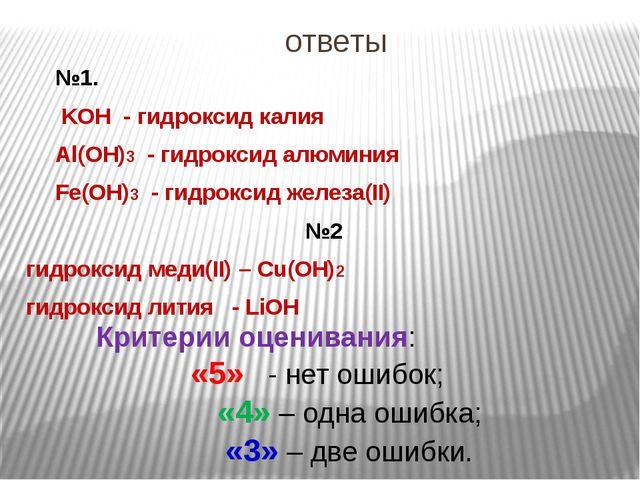 ответы №1. KOH - гидроксид калия Al(OH)3 - гидроксид алюминия Fe(OH)3 - гидро...