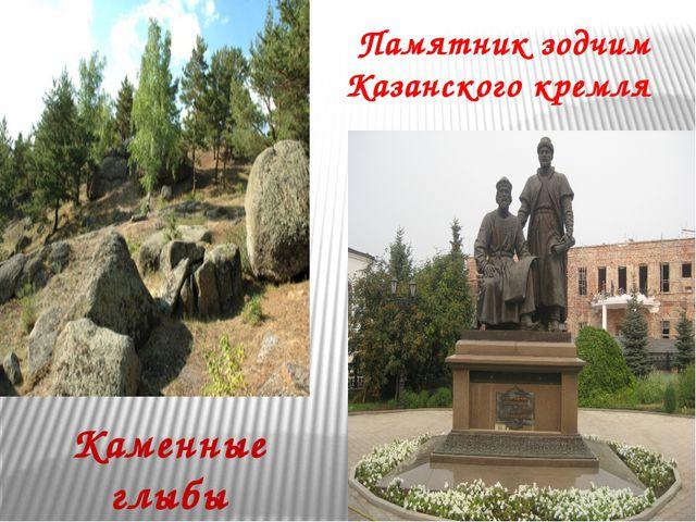 Каменные глыбы Памятник зодчим Казанского кремля