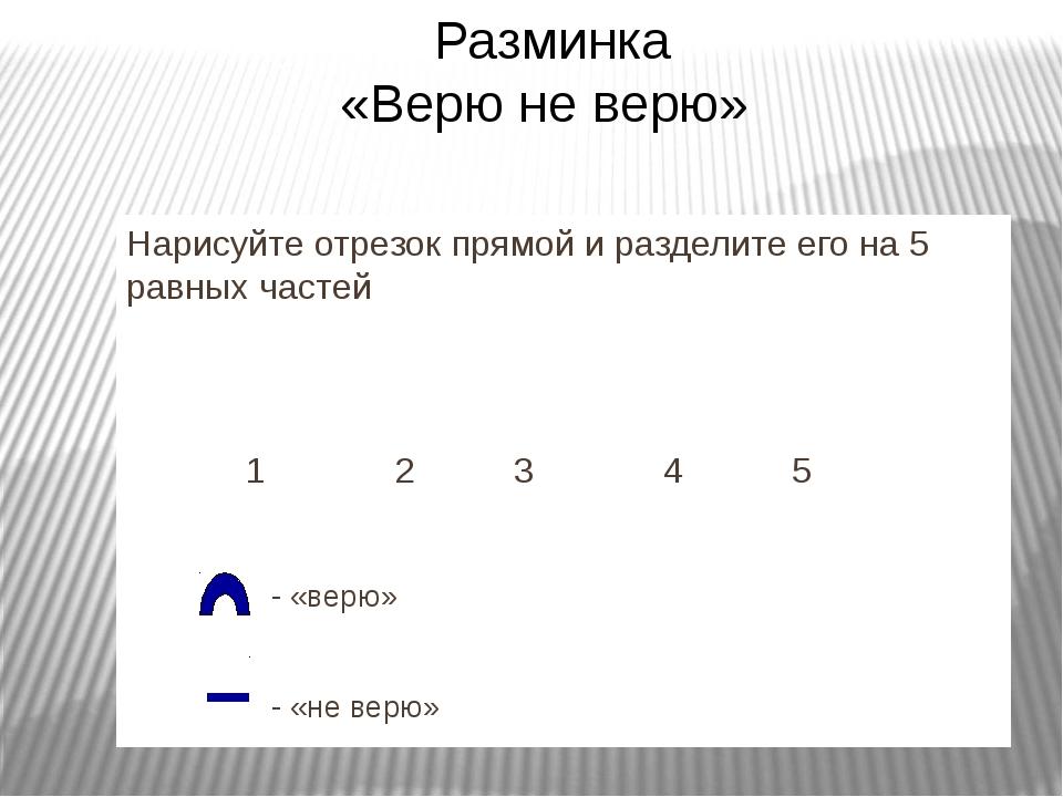 Нарисуйте отрезок прямой и разделите его на 5 равных частей 1 2 3 4 5 - «верю...
