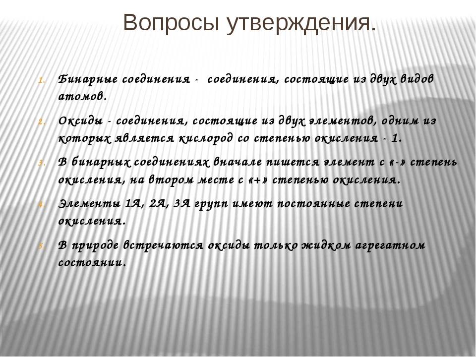 Вопросы утверждения. Бинарные соединения - соединения, состоящие из двух видо...