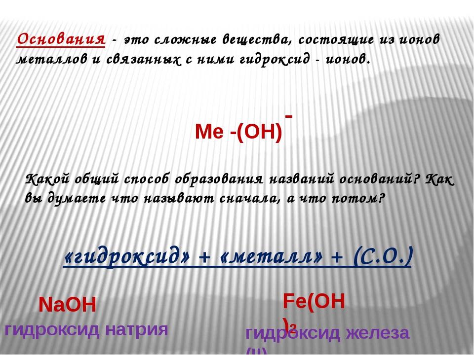 Основания - это сложные вещества, состоящие из ионов металлов и связанных с н...