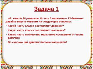 Задача 1 «В классе 16 учеников. Из них 3 мальчика и 13 девочек» давайте вмест