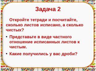 Задача 2 Откройте тетради и посчитайте, сколько листов исписано, а сколько чи