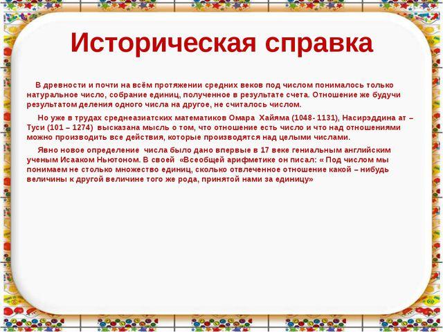 Историческая справка В древности и почти на всём протяжении средних веков под...