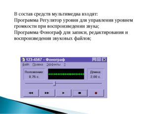 В состав средств мультимедиа входят: Программа Регулятор уровня для управлени