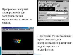 Программа Универсальный проигрыватель для воспроизведения различных видов зву