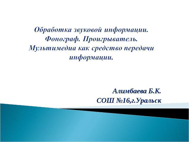 Алимбаева Б.К. СОШ №16,г.Уральск