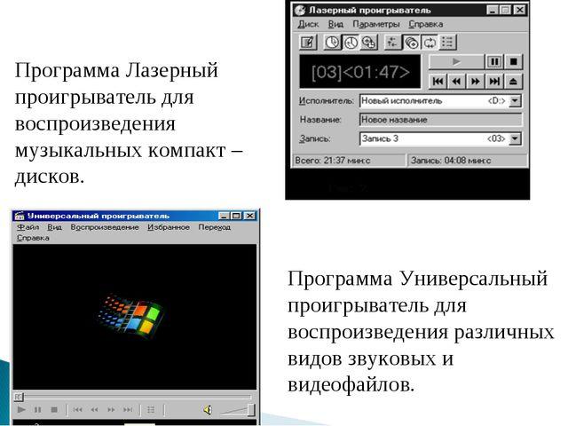Программа Универсальный проигрыватель для воспроизведения различных видов зву...